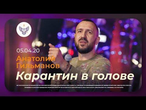 """05.04.2020 """"Карантин в голове"""" - Анатолий Гильманов"""