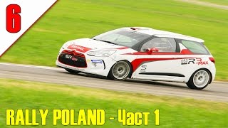 КРАСИВАТА ПОЛША! #6 - Rally Poland Част 1 - WRC 5: FIA World Rally Championship