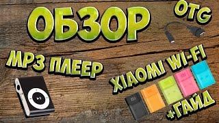 Обзоры товаров из Китая №25. Xiaomi WI-FI, MP3 Плеер и OTG Кабель!