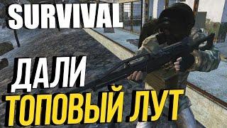 Survival: Postapocalypse Now (VK) - ДАЛИ ТОПОВЫЙ ЛУТ