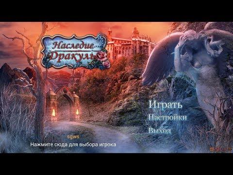 Поиск предметов игра / Наследие Дракулы (2015) PC