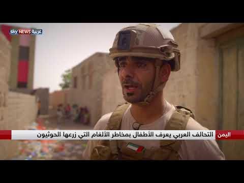 التحالف العربي يعرف الأطفال بمخاطر الألغام التي زرعها الحوثيون  - نشر قبل 3 ساعة