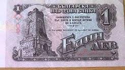 Geldschein aus Bulgarien - 1 Lew von 1974 in HD