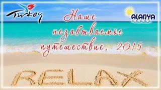 ТУРЦИЯ_май2015 (ФИЛЬМЫ НА ЗАКАЗ)
