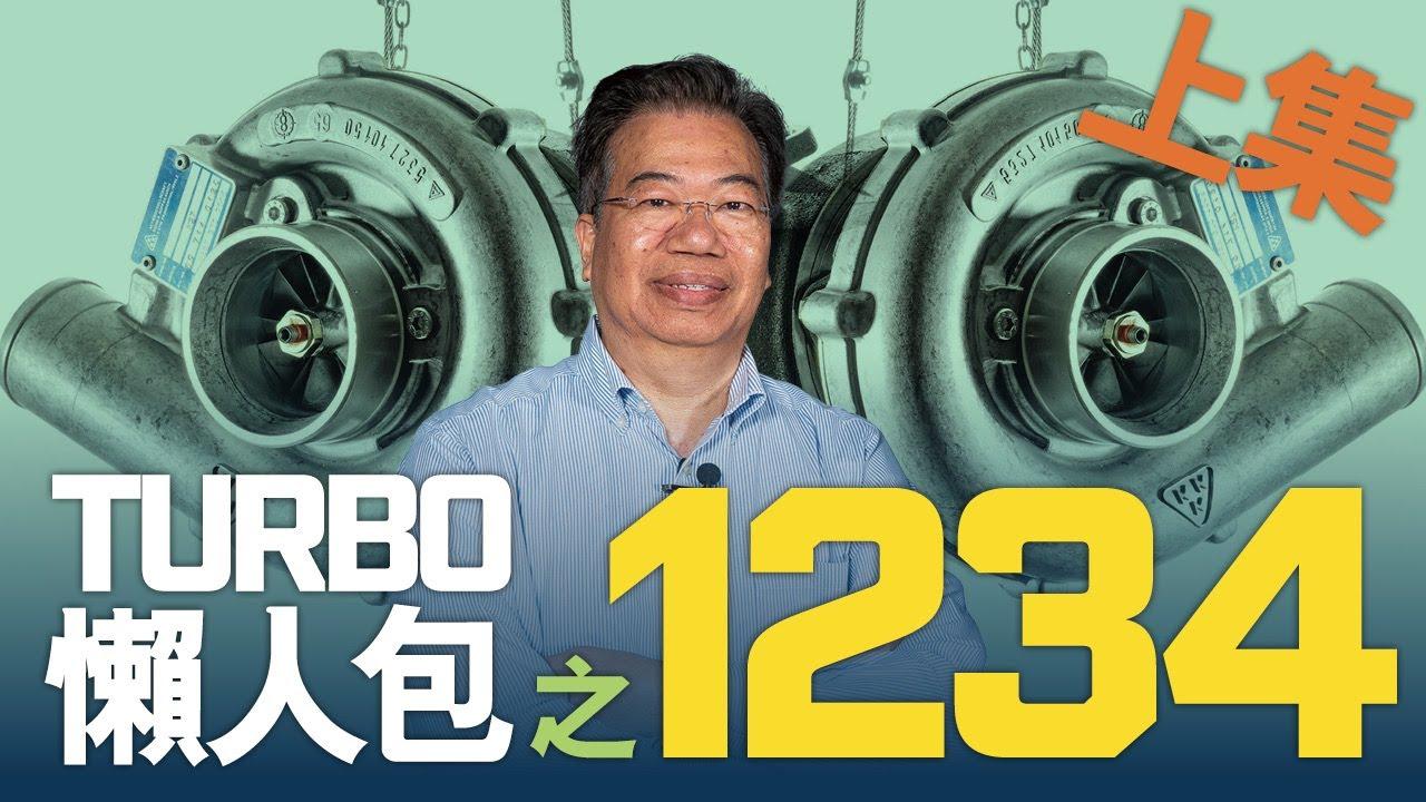 【龍Sir教室 Ep14】Turbo點嚟㗎?Twin-scroll又係乜?(內附字幕)|TopGear HK 極速誌