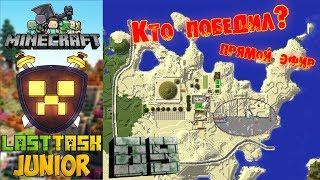 Кто победил? Last Task Junior Эпизод 09 Minecraft