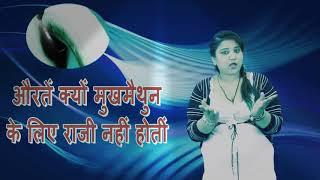 औरतें लिंग को मुह में क्यों नहीं लेती !! How to have oral sex !! Health Education Tips In Hindi