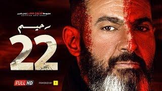 مسلسل رحيم الحلقة 22 الثانية والعشرون - بطولة ياسر جلال ونور | Rahim series - Episode 22