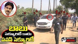 పవన్ సెక్యూరిటీ చూస్తే దిమ్మతిరిగిపోతుంది..Pawan New Forced Security