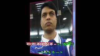 Bangla karaoke buker jomano betha
