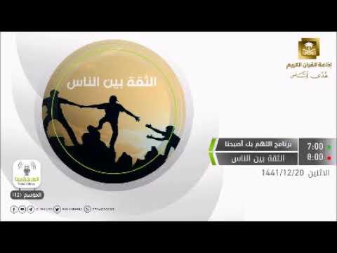 اللهم بك أصبحنا الحلقة الثقة بين الناس الاثنين 20 12 1441 Youtube