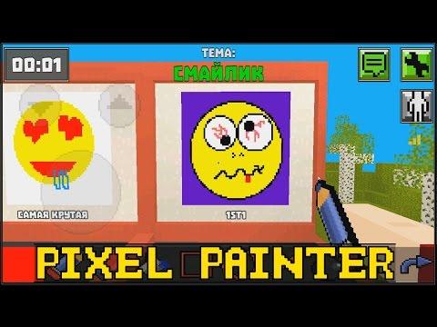 Pixel Painter (режим художник)
