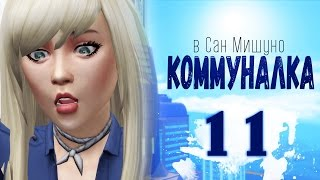 The Sims 4 City Living | Коммуналка #11 (18+)