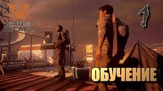 STATE OF DECAY 2 • Обучение #01