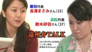 長澤まさみSweet Hertz 2010年3月14日放送回から ゲスト鈴木砂羽と長澤...