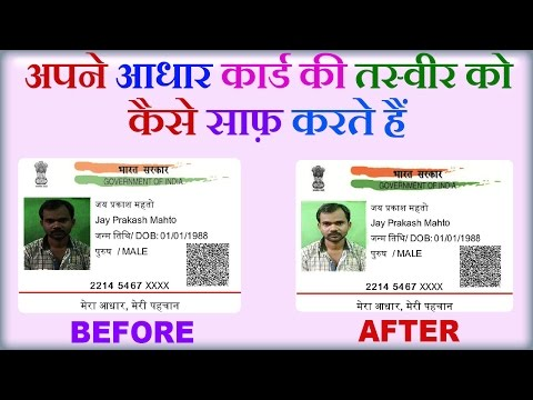 How to Download And clean your Aadhaar Card Image In 5 Minutes [ Hindi - हिन्दी  ]