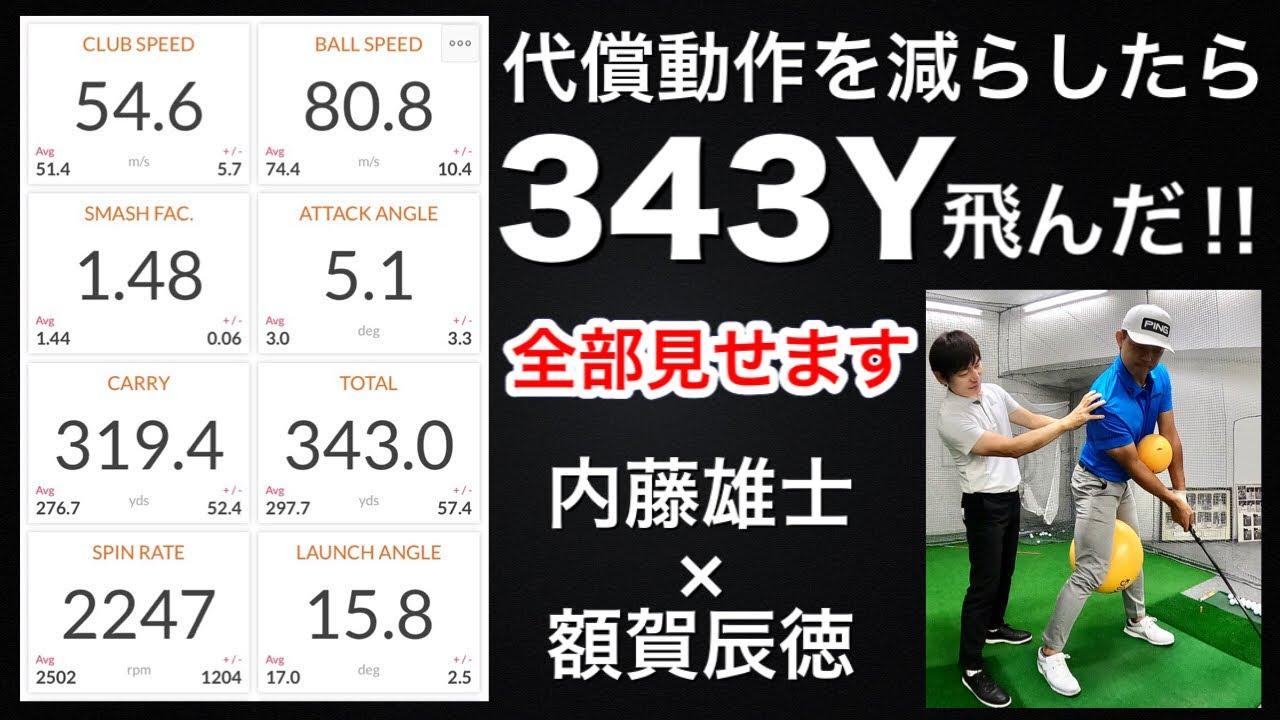 【内藤雄士×額賀辰徳】代償動作を減らしたら343Y飛んだ!内藤コーチのレッスンをほぼノーカットで全部見せます!!