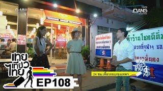 Repeat youtube video เทยเที่ยวไทย ตอน 108 - พาเที่ยว 24 ชม.เที่ยวรอบกรุงเทพฯ