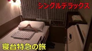 秋田から上野まで寝台特急で行くとこうなります
