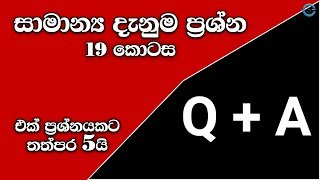 General Knowledge Questions and Answers in Sinhala - Part 19 | Shanethya TV