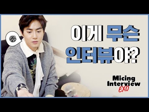 Micing Interview_ EXO 엑소 #1