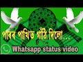 Paror pakhit gathi dilu.... Whatsapp / facebook status video Whatsapp Status Video Download Free