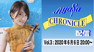 Ayasa CHRONICLE配信 Vol.3