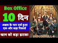 Housefull 4 Box Office Collection Today Day 10 | Housefull 4 Record Breaking Report Today