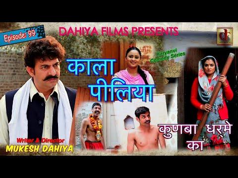 Episode :99 काला पीलिया # KUNBA DHARME KA # Mukesh Dahiya Comedy # DAHIYA FILMS