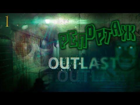 Outlast//Репортаж/// Первое прохождение///Ужас///Часть 1