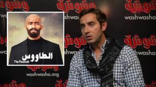 بالفيديو.. جلال الزكى يكشف كواليس فيلم تامر حسنى الجديد