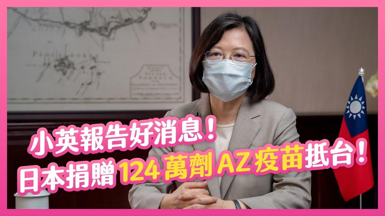 小英報告好消息!日本捐贈124萬劑AZ疫苗抵台!