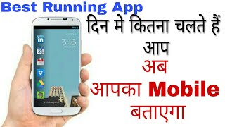How To Check Running-Walking Distance with Time By Android App || Best Android App 2017