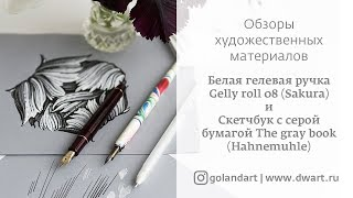 "Бумага Huhnemuhle ""The gray book"" и белая гелевая ручка Sakura ""Jelly roll 0,8"""