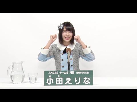 AKB48 チーム8所属 神奈川県代表 小田えりな (Erina Oda)