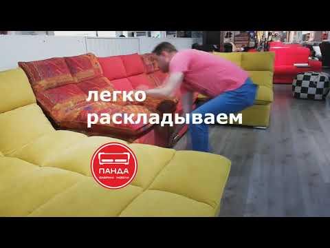 Комфорт 35, Панда Уфа мебель