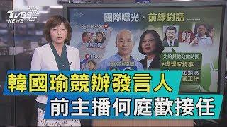 【說政治】韓國瑜競辦發言人 前主播何庭歡接任