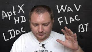 Кодеки AptX и LDac в bluetooth наушниках