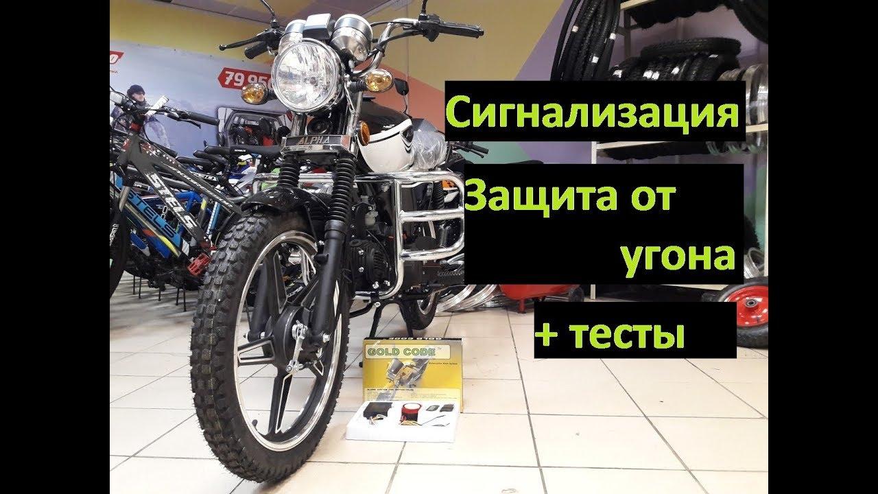 Сигнализация на мотоцикл своими руками фото 409