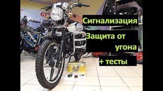 Установка сигнализации на мотоцикл Alpha RX.Тесты защиты от угона мопеда Альфа!