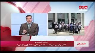 #تعز .. كوادر مستشفى الثورة يحتجون على عدم صرف رواتبهم | وليد الحميري - يمن شباب