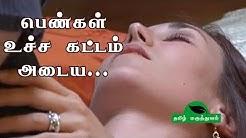 பெண்கள் உச்ச கட்டம் அடைய |  Woman Sex Tips Tamil | Woman Climaxes 50 Times