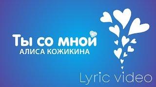 Алиса Кожикина Ты со мной Lyric Video КАРАОКЕ