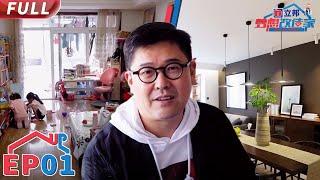 "【Full】《梦想改造家6》第1期 100㎡的家却被孩子称作""猪窝""? 最具借鉴意义的案例欢迎""偷师""! 20190904 【东方卫视官方高清】"