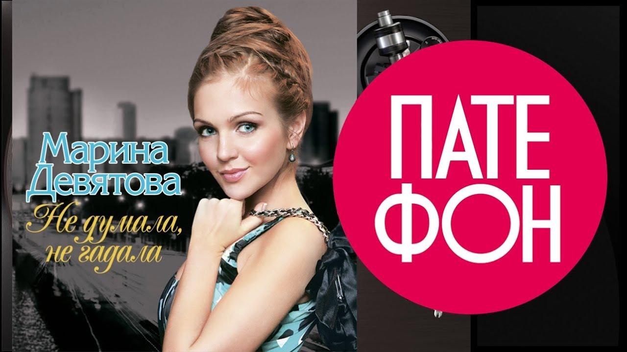 Марина  Девятова — Не думала, не гадала (Full album) 2010