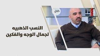 د. خالد عبيدات - النسب الذهبيه لجمال الوجه والفكين