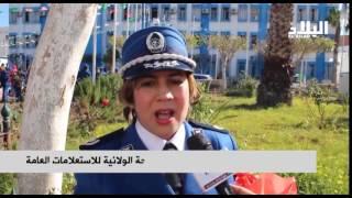 غليزان : مديرية الأمن تنظم حفلا تكريميا على شرف  الشرطيات  -elbiladtv-