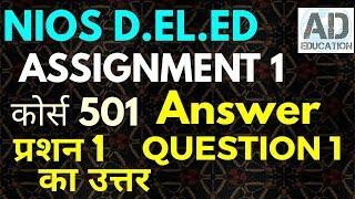NIOS D.EL.ED Assignment 1 course 501 Question 1 solved  कोर्स 501 असाईनमेंट 1 प्रशन 1