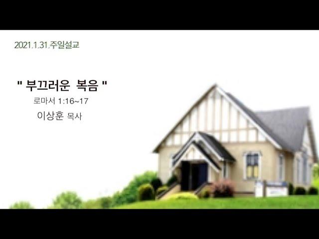 """2021.1.31 주일설교 """"부끄러운 복음"""" 이상훈 목사"""