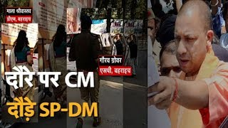 CM योगी का ये रूप आपने पहले नहीं देखा होगा| Bharat Tak